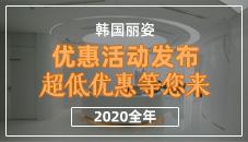 韩国丽姿2020年优惠活动发布~超低优惠等您来