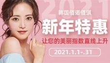 韩国佰诺佰琪2021新年特惠,让您的美丽指数直线上升