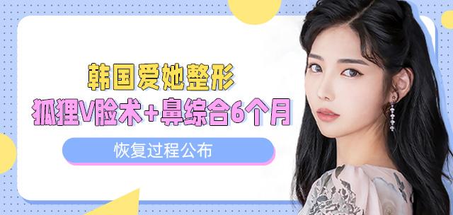韩国爱她整形狐狸V脸术+鼻综合6个月恢复过程公布!