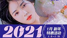 韩国爱她整形医院1月新年优惠活动!