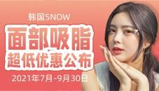韩国SNOW面部吸脂一个部位150,全面部210,全面部+双下巴270万韩元