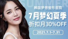 韩国梦想整形医院7月梦幻夏季折扣月30%OFF,还不快来!