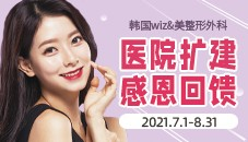 """韩国wiz&美""""医院扩建""""感恩回馈7~8月整形优惠活动"""