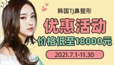 韩国TJ鼻整形优惠活动,价格低至18000元!