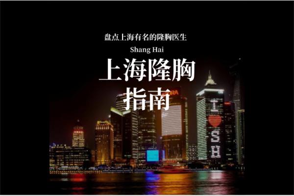 上海八家口碑隆胸医院公布,都是有名的做胸医生附案例价格