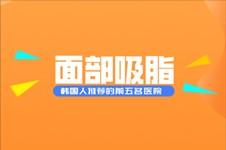 韩国面部吸脂手术五家人气医院公布,韩国人推荐的面吸医院!