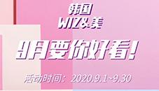 韓國WIZ&美整形外科皮膚科醫院9月活動來襲!