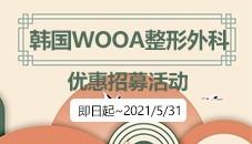 韩国丽珍妩阿WOOA整形外科医院招募优惠活动来袭!