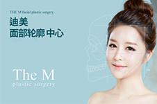 韩国迪美THE-M特色面部轮廓手术,为您塑造精致童颜少女脸!