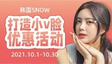 """韩国Snow整形面部吸脂十月""""九折优惠""""双下巴吸脂150万韩币起!"""