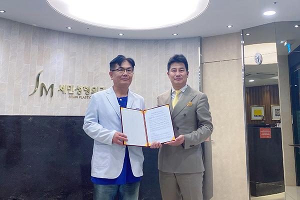 恭喜韩国世民整形顺利签约