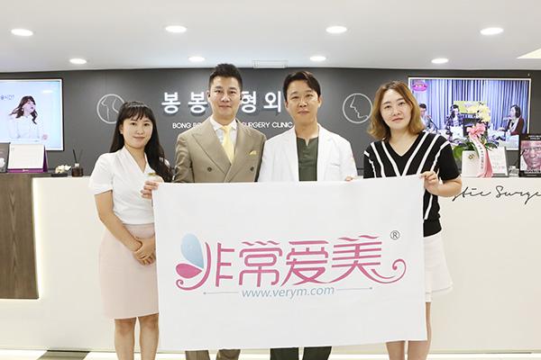 签约韩国棒棒bongbong整形外科!