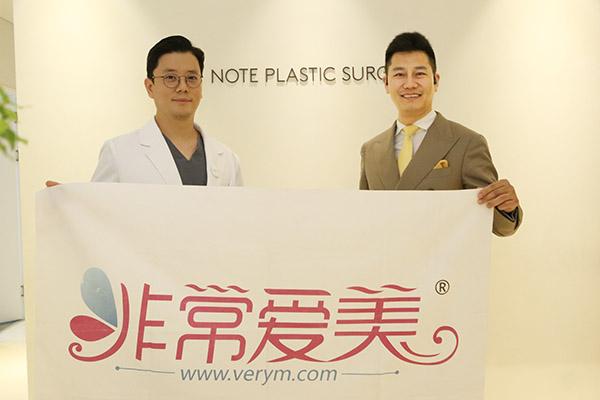 祝贺韩国NOTE整形外科顺利签约