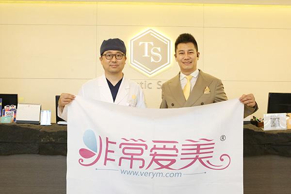 祝贺韩国TS整形外科签约成功!