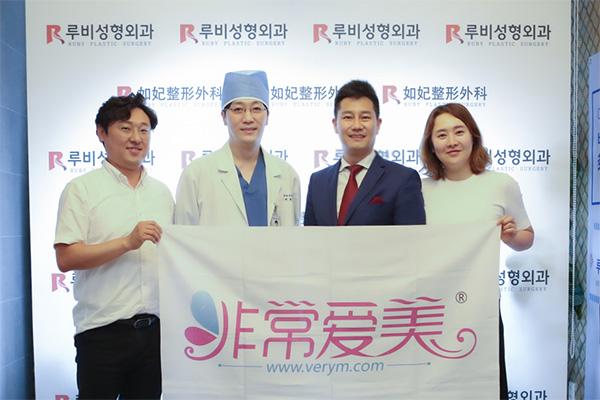 韩国RUBY如妃整形外科顺利签约
