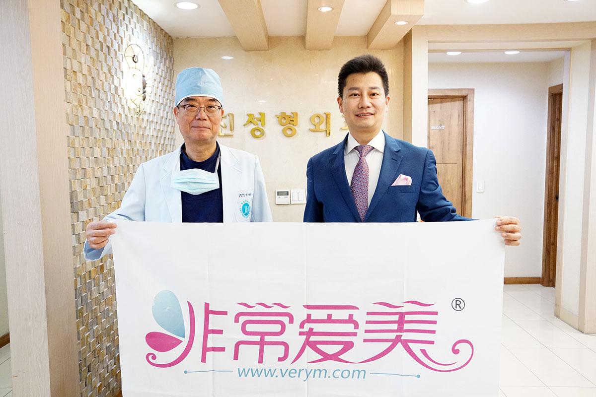 祝贺韩国陈整形外科顺利签约!