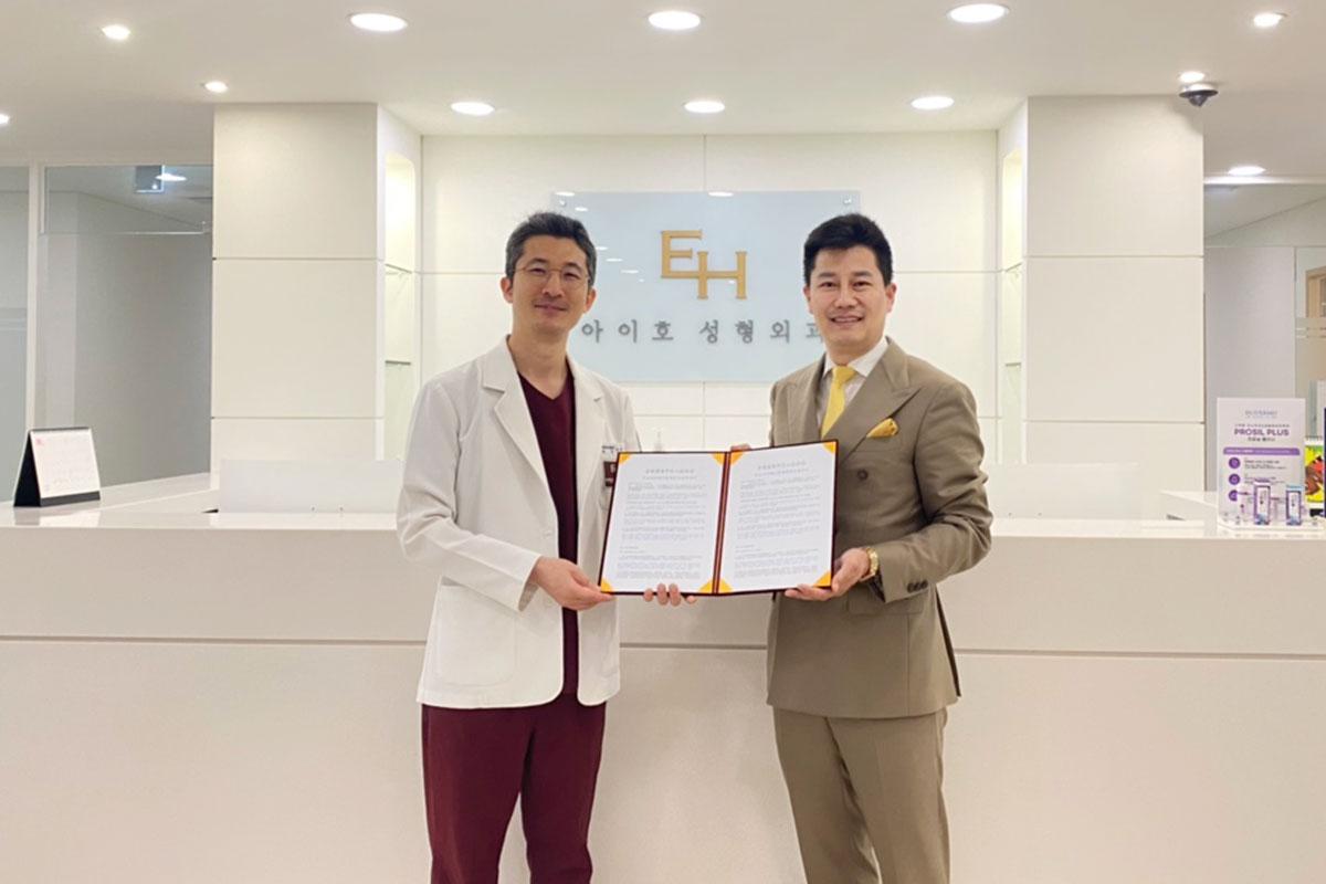 祝贺韩国EH整形医院顺利签约!