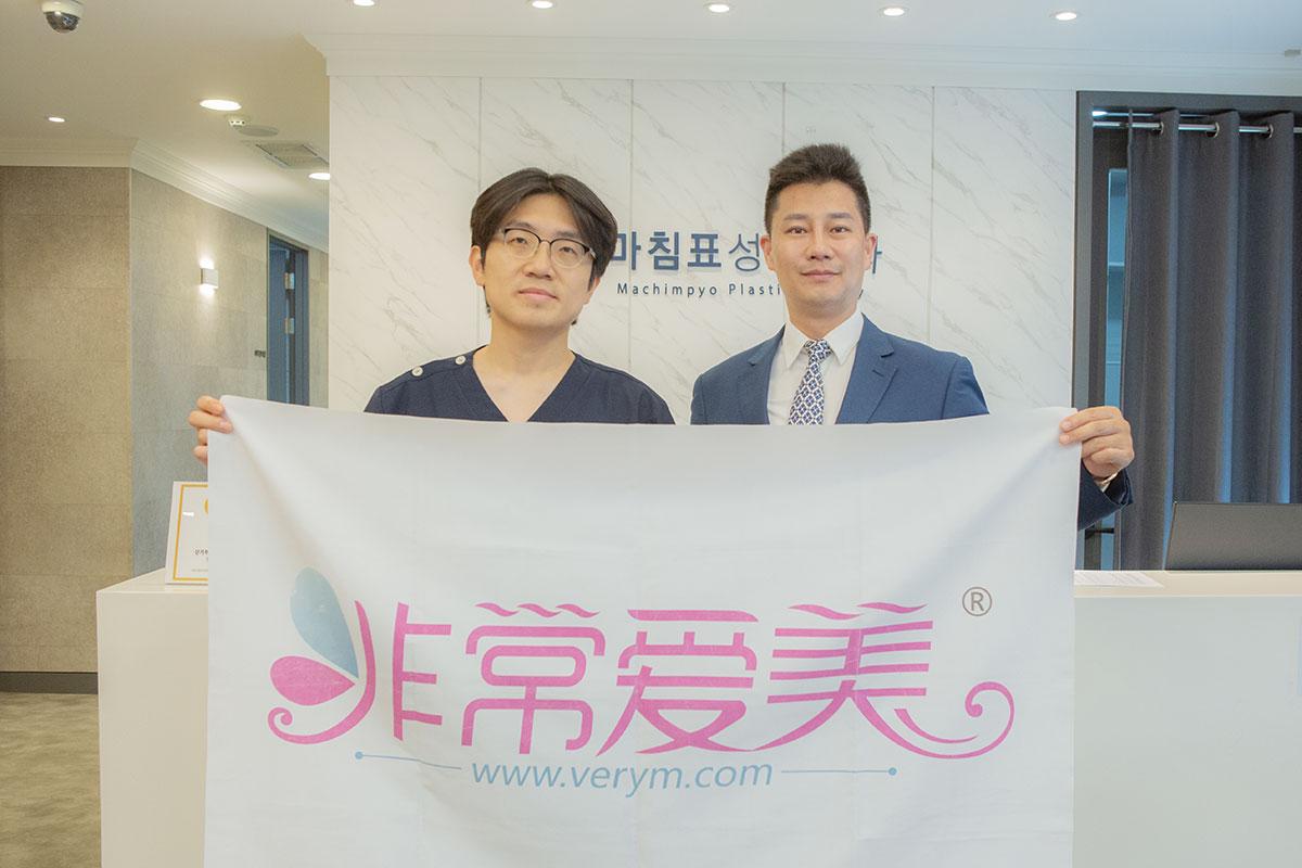 顺利签约韩国句号整形外科!