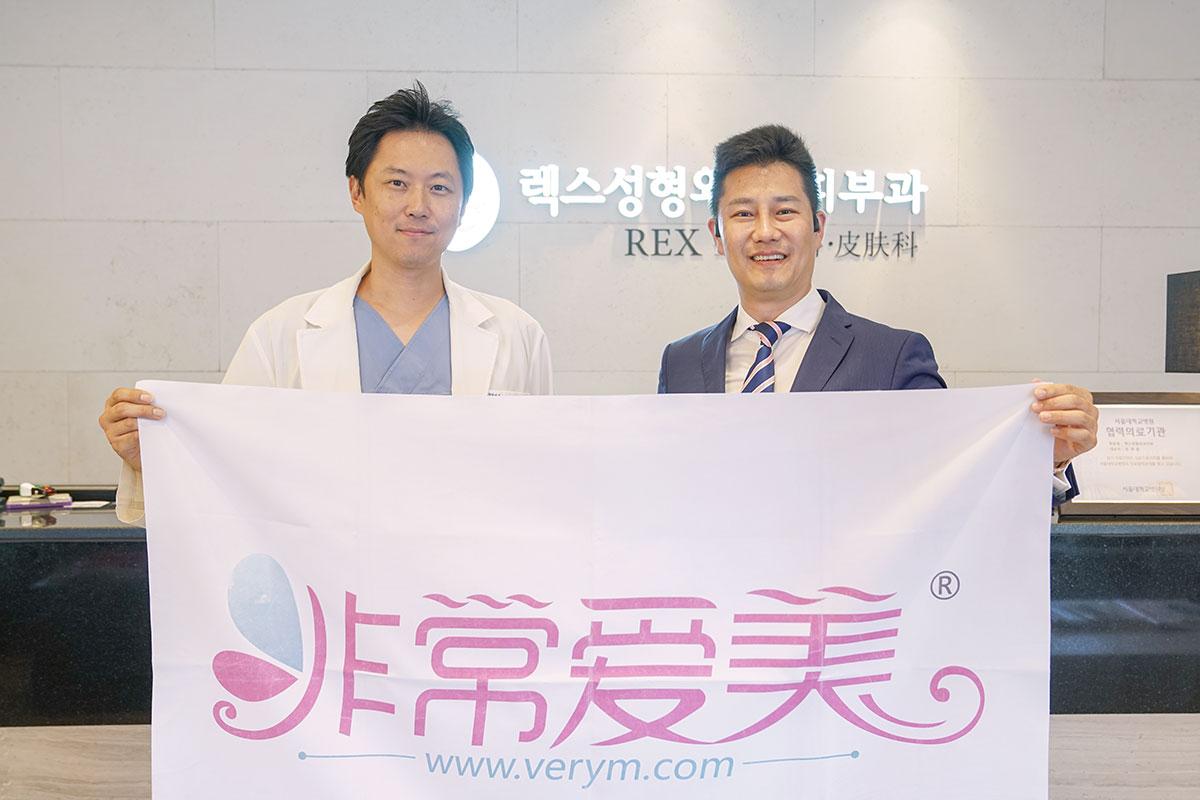 韩国REX整形外科顺利签约!