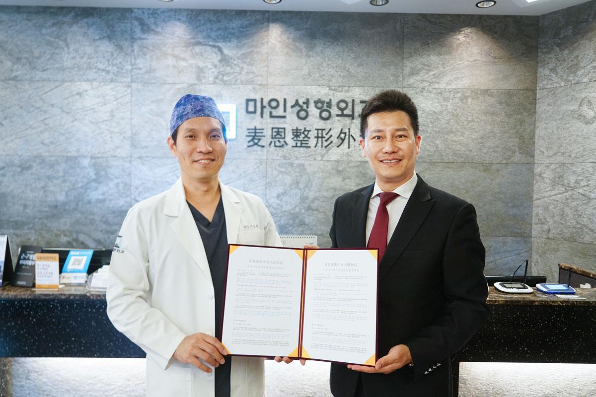 祝贺韩国麦恩整形医院签约
