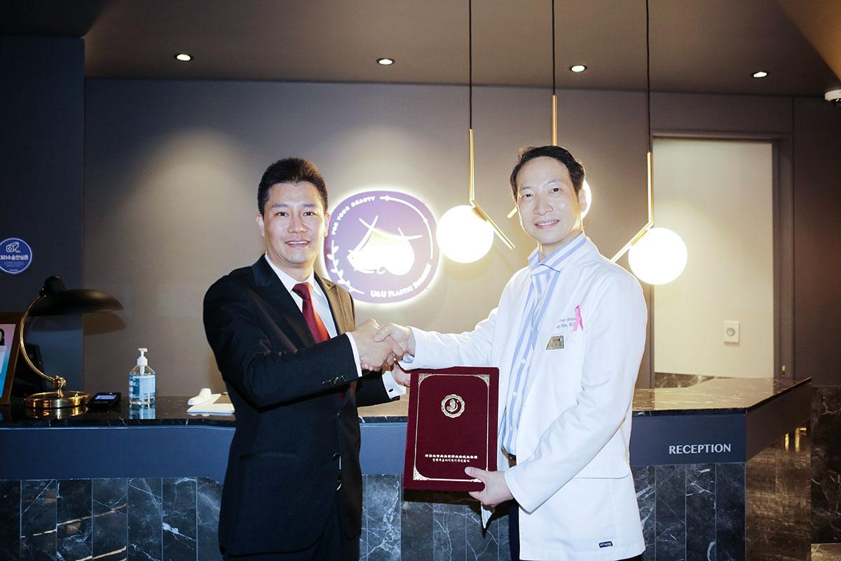 祝贺韩国U&U整形医院顺利签约!