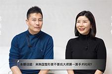 视频:来韩国整形需要找个大师算手术时间吗?