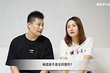 """业内人视频讲述:韩国难道全民皆""""整""""吗?"""