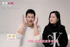 视频解答:建不建议年轻人做面部?拉皮手术呢?