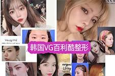 韩国VG百利酷整形隆鼻效果照片合集,曝光超多元气案例!
