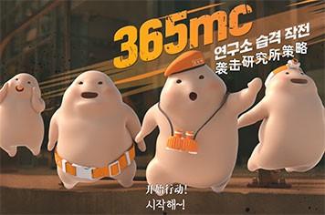 365mc脂肪宝宝大作战——摧毁,吸脂研究室!