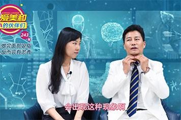 面部吸脂后脖子淤青 是不是手术做坏了?视频告诉你真相!