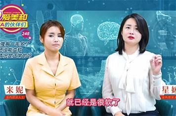 视频解答:隆胸术后一年胸部僵硬怎么治疗?