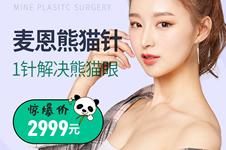 韩国麦恩整形外科熊猫针,改善黑眼圈效果明显!
