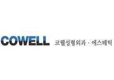 韩国cowell整容外科