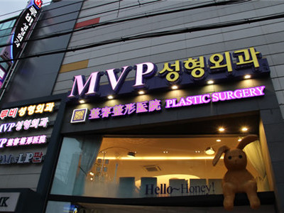 韓國MVP整形醫院外景