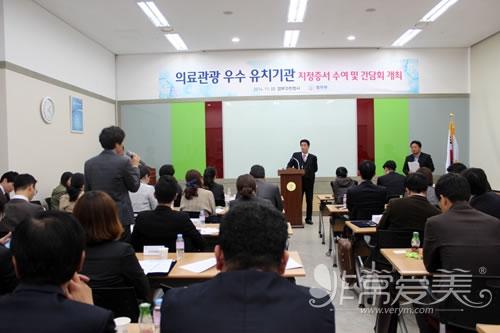 韩国法务部选定医疗观光出色留置机关颁奖现场
