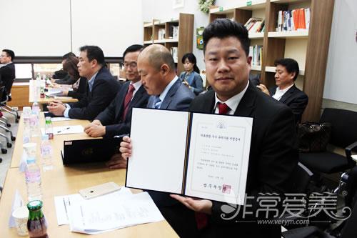 """韩国法务部颁给爱美网""""出色医疗观光企业""""证书"""