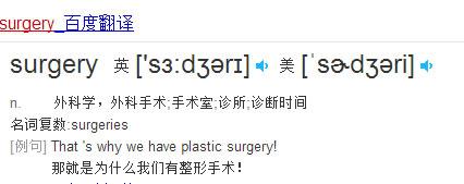 韩国整形外科标识翻译