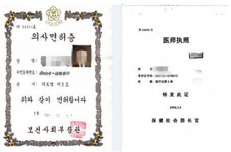 韩国整形专家资质证书