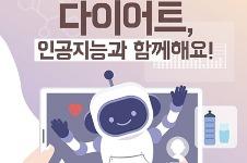 韩国政策简报报道:365mc人工智能吸脂术广泛应用!
