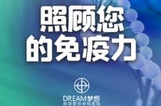 韩国DREAM梦想整形外科抗衰大促销~