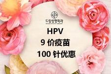 韩国梦想整形外科医院HPV限时限量大促销!