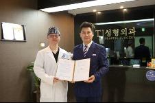 韓國TJ整形外科正式簽約入駐非常愛美平臺活動圓滿完成!