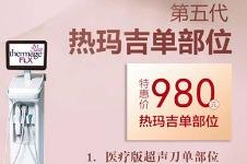 郑州美博士庆双节热玛吉980,隆鼻1980还有超多限时优惠!