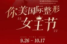 """长沙你美整形""""女王节""""上线,980元百项活动任选抄底特惠!"""