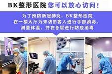 疫情期间韩国BK整形对在韩中国人手术特惠:埋线双眼皮70万,综合手术价更低!