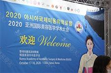 非常爱美网CEO参观2020亚洲国际美容医学学术大会