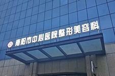 南阳市中心医院美容科12月活动公布,全科优惠价格揭秘!