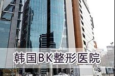 韩国BK整形医院2021年追求自然美,在韩留学生特价活动