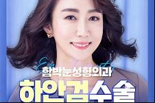 """韩国大眼睛整形""""眼底皱纹去除手术""""让阴暗印象变得明亮"""